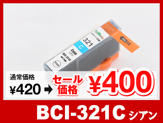 BCI-321C(シアン)キャノン[Canon]互換インクカートリッジ