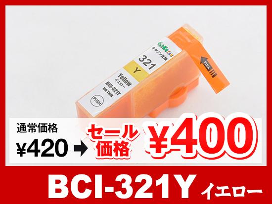 BCI-321Y(イエロー) キャノン[Canon]互換インクカートリッジ