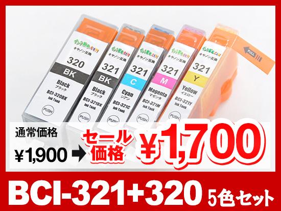 BCI-321(BK/C/M/Y) + BCI-320(5色マルチパック) キャノン[Canon]互換インクカートリッジ