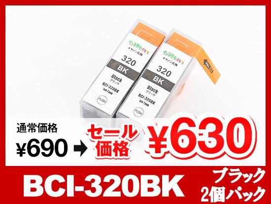 BCI-320BK(ブラック2個パック) キャノン[Canon]互換インクカートリッジ