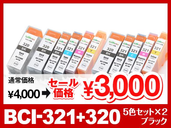 BCI-321(BK/C/M/Y) + BCI-320(5色セット×2+ブラック1個) キャノン[Canon]互換インクカートリッジ