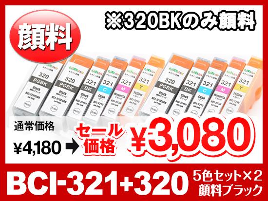 BCI-321(BK/C/M/Y) + BCI-320PGBK顔料ブラック(5色セット×2+顔料ブラック1個) キャノン[Canon]互換インク