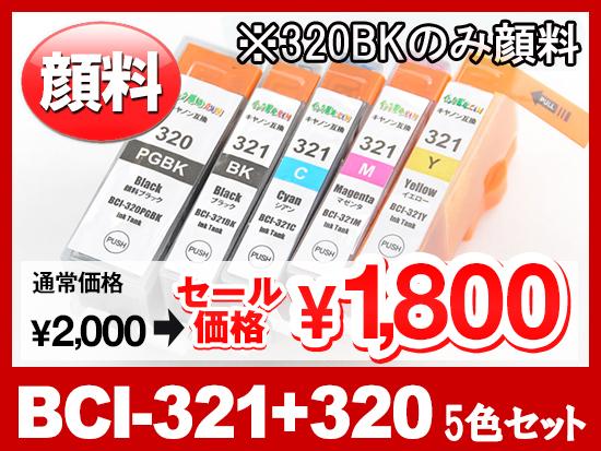 BCI-321(BK/C/M/Y) + BCI-320PGBK顔料ブラック(5色マルチパック) キャノン[Canon]互換インク