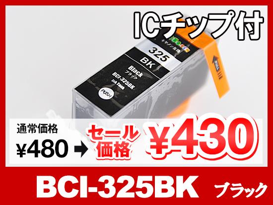 BCI-325BK(ブラック) キャノン[Canon]互換インクカートリッジ