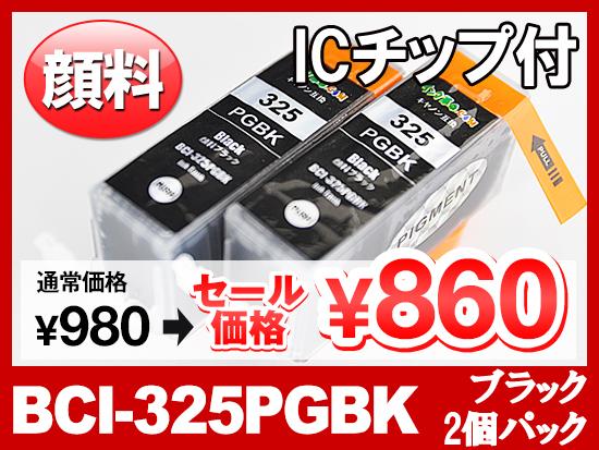 BCI-325PGBK(顔料ブラック2個パック) キャノン[Canon]互換インクカートリッジ