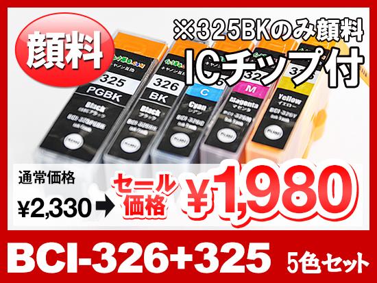 BCI-326(BK/C/M/Y)+BCI-325PGBK顔料ブラック(5色マルチパック)キャノン[Canon]互換インクカートリッジ
