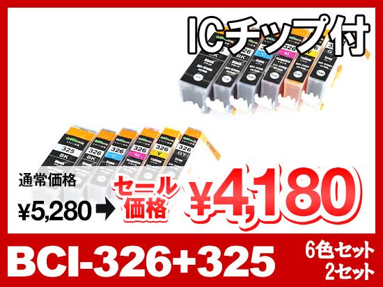 BCI-326(BK/C/M/Y/GY)+BCI-325BK(6色マルチパック×2) キャノン[Canon]互換インクカートリッジ