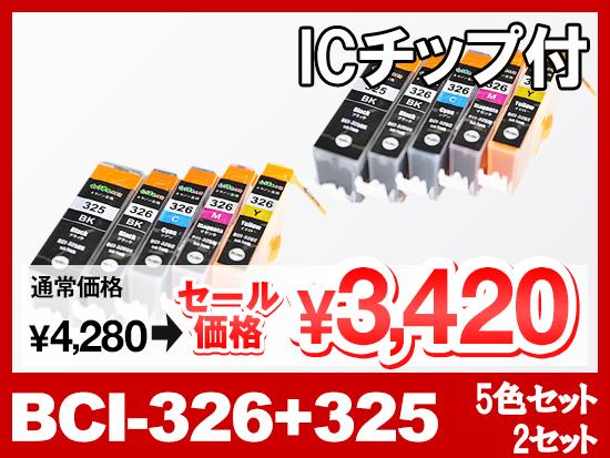 BCI-326(BK/C/M/Y)+BCI-325BK(5色マルチパック×2) キャノン[Canon]互換インクカートリッジ