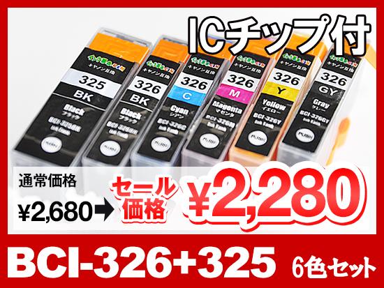 BCI-326(BK/C/M/Y/GY)+BCI-325BK(グレー付き6色マルチパック)キャノン[Canon]互換インクカートリッジ