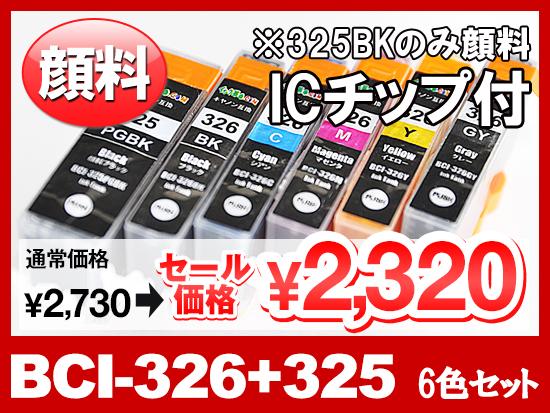 BCI-326(BK/C/M/Y/GY)+BCI-325PGBK顔料ブラック(グレー付き6色マルチパック)キャノン[Canon]互換インクカートリッジ