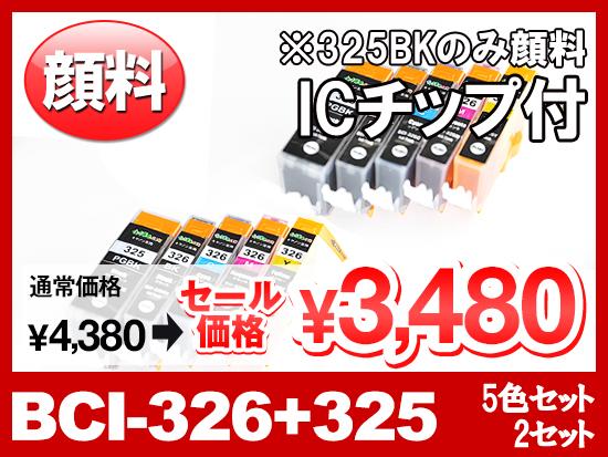 BCI-326(BK/C/M/Y)+BCI-325PGBK顔料ブラック(5色マルチパック×2)キャノン[Canon]互換インクカートリッジ