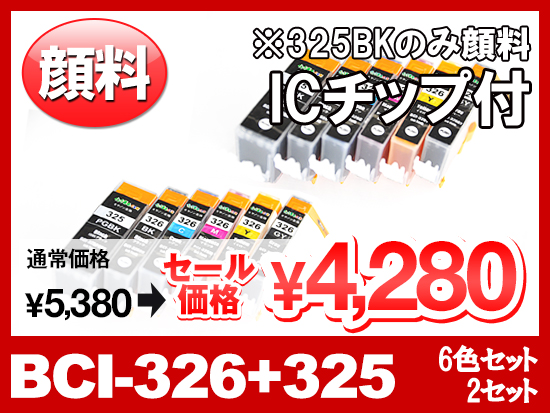 BCI-326(BK/C/M/Y/GY)+BCI-325PGBK顔料ブラック(6色マルチパック×2)キャノン[Canon]互換インクカートリッジ