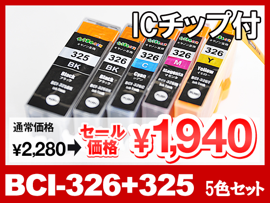 BCI-326(BK/C/M/Y)+BCI-325BK(5色マルチパック) キャノン[Canon]互換インクカートリッジ