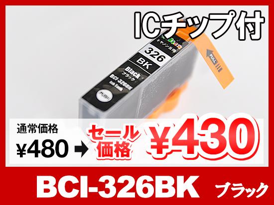 BCI-326BK(ブラック) キャノン[Canon]互換インクカートリッジ