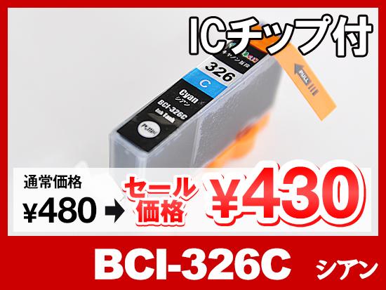 BCI-326C(シアン) キャノン[Canon]互換インクカートリッジ
