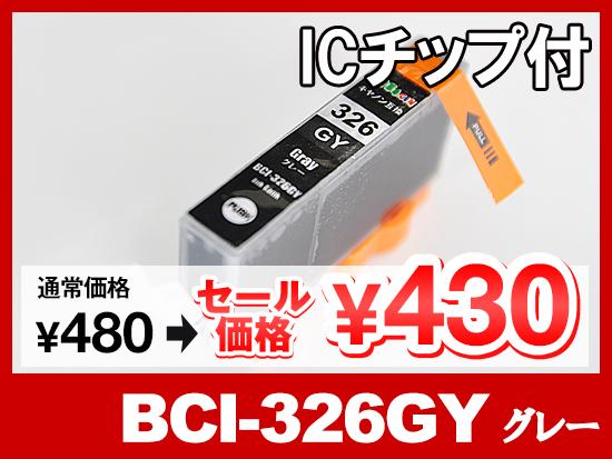 BCI-326GY(グレー) キャノン[Canon]互換インクカートリッジ