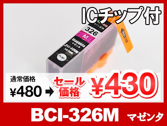 BCI-326M(マゼンタ) キャノン[Canon]互換インクカートリッジ