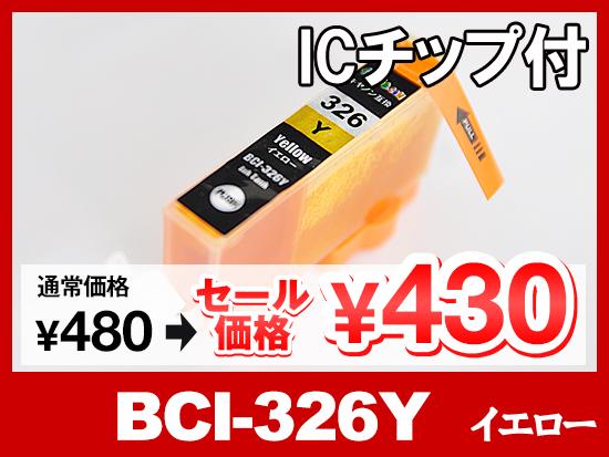 BCI-326Y(イエロー) キャノン[Canon]互換インクカートリッジ