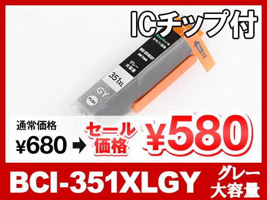 BCI-351XLGY(グレー大容量) キヤノン[Canon]互換インクカートリッジ