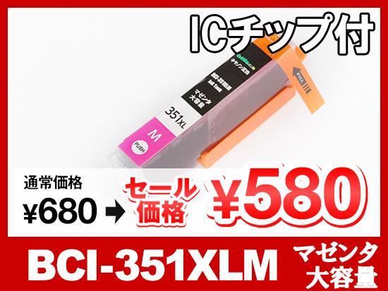 BCI-351XLM(マゼンタ大容量) キヤノン[Canon]互換インクカートリッジ