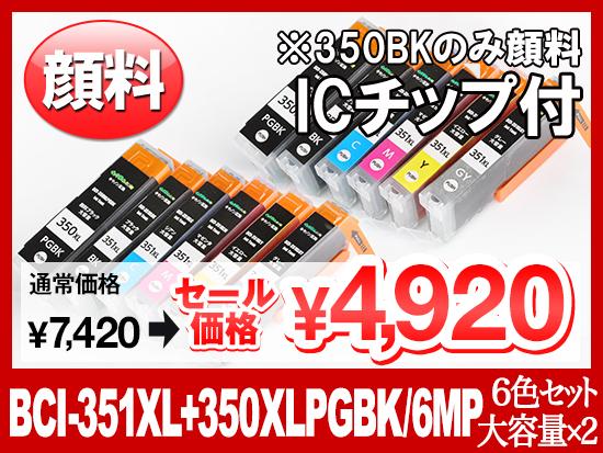 BCI-351XL(BK/C/M/Y/GY)+BCI-350XLPGBK顔料ブラック(6色マルチパック大容量 2個)キヤノン[Canon]互換インクカートリッジ