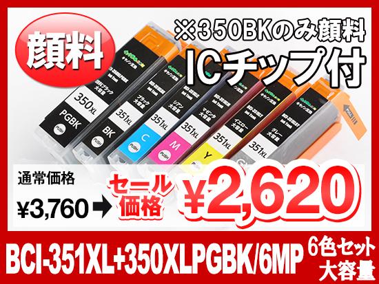 BCI-351XL(BK/C/M/Y/GY)+BCI-350XLPGBK顔料ブラック(6色マルチパック大容量)キヤノン[Canon]互換インクカートリッジ