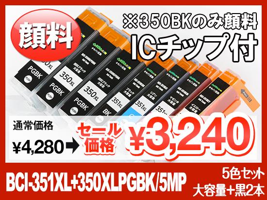 BCI-351XL(BK/C/M/Y)+BCI-350XLPGBK(5色マルチパック大容量+大容量顔料ブラック2本) キヤノン[Canon]互換インクカートリッジ