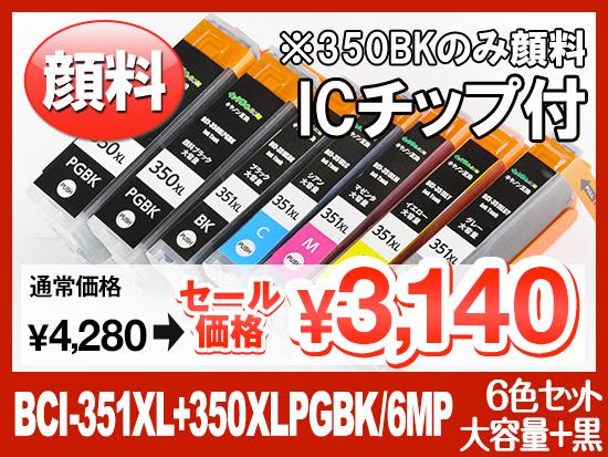 BCI-351XL(BK/C/M/Y/GY)+BCI-350XLPGBK(6色マルチパック大容量+顔料ブラック1本) キヤノン[Canon]互換インクカートリッジ