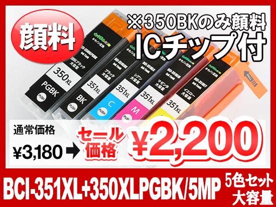 BCI-351XL(BK/C/M/Y)+BCI-350XLPGBK顔料ブラック(5色マルチパック大容量)キヤノン[Canon]互換インクカートリッジ