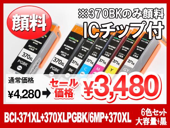 BCI-371XL(BK/C/M/Y/GY)+BCI-370XLPGBK(6色マルチパック大容量+顔料ブラック1個) キヤノン[Canon]互換インクカートリッジ