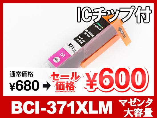 BCI-371XLM(マゼンタ大容量) キヤノン[Canon]互換インクカートリッジ