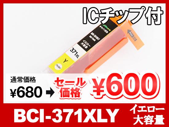BCI-371XLY(イエロー大容量) キヤノン[Canon]互換インクカートリッジ