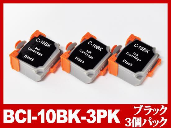BCI-10BK(ブラック3個パック)/キヤノン [Canon]互換インクカートリッジ