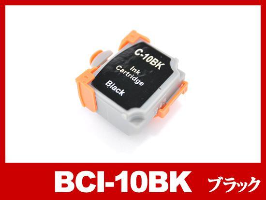 BCI-10BK(ブラック)/キヤノン [Canon]互換インクカートリッジ