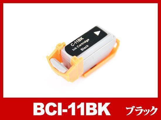 BCI-11BK(ブラック)/キヤノン [Canon]互換インクカートリッジ