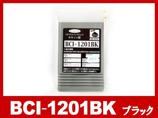 BCI-1201BK (ブラック)/キヤノン [Canon]大判リサイクルインクカートリッジ