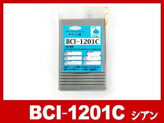 BCI-1201C (シアン)/キヤノン [Canon]大判リサイクルインクカートリッジ