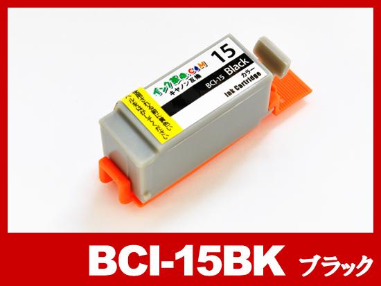 BCI-15BK(ブラック)/キャノン [Canon]互換インクカートリッジ