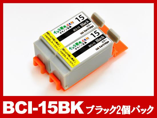 BCI-15BK(ブラック2個パック)/キャノン [Canon]互換インクカートリッジ