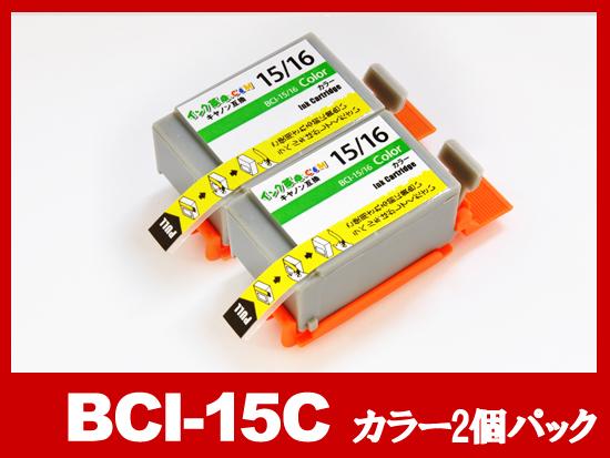 BCI-15C(カラー2個パック)/キャノン [Canon]互換インクカートリッジ