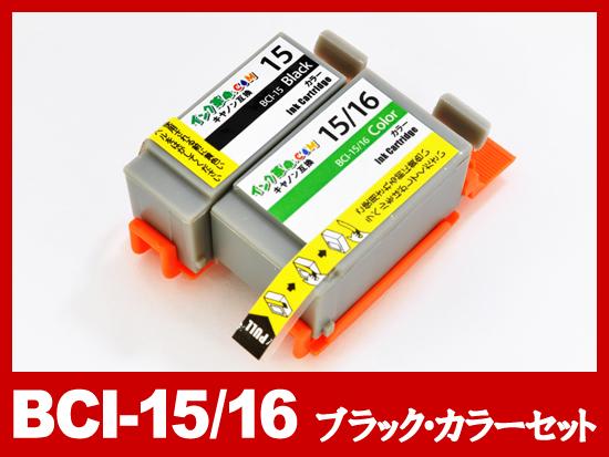 BCI-15+16ブラック・カラーセット/キャノン [Canon]互換インクカートリッジ
