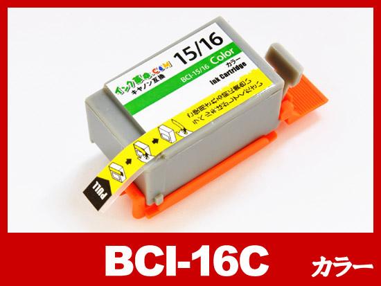 BCI-16C(カラー)/キャノン [Canon]互換インクカートリッジ