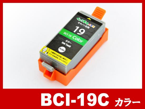 BCI-19C(カラー)/キャノン [Canon]互換インクカートリッジ