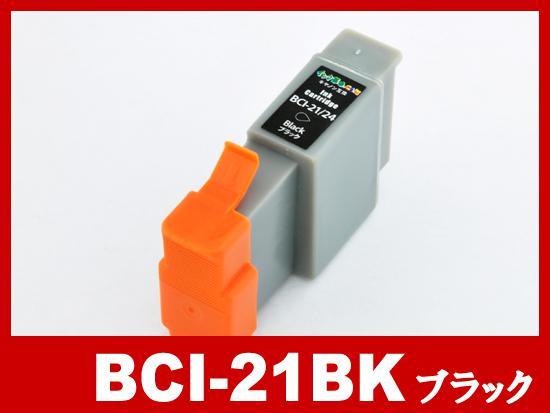 BCI-21BK(ブラック)/キャノン [Canon]互換インクカートリッジ