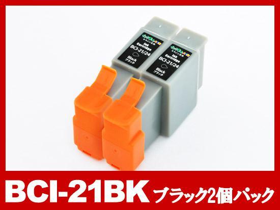BCI-21BK(ブラック2個パック)/キャノン [Canon]互換インクカートリッジ