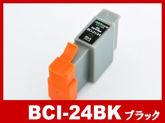 BCI-24BK(ブラック)/キャノン [Canon]互換インクカートリッジ