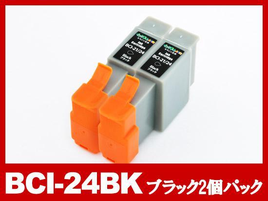 BCI-24BK(ブラック2個パック)/キャノン [Canon]互換インクカートリッジ