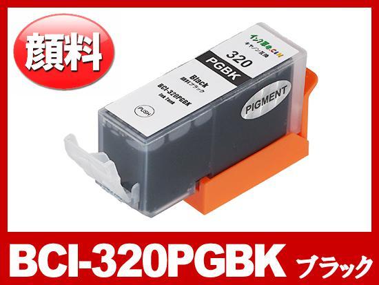 BCI-320PGBK(顔料ブラック) キャノン[Canon]互換インクカートリッジ