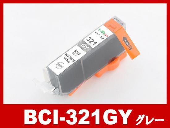 BCI-321GY(グレー) キャノン[Canon]互換インクカートリッジ
