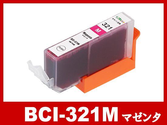 BCI-321M(マゼンタ) キャノン[Canon]互換インクカートリッジ